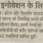 Publication : Amar Ujala Date : August 10, 2019